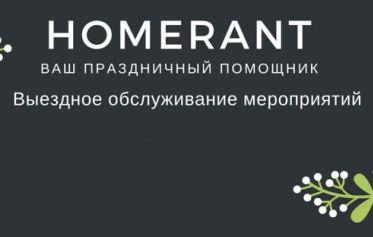 homerant